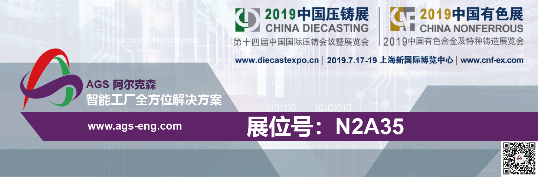 CHINA DIECASTING 2019 / CHINA NONFERROUS 2019