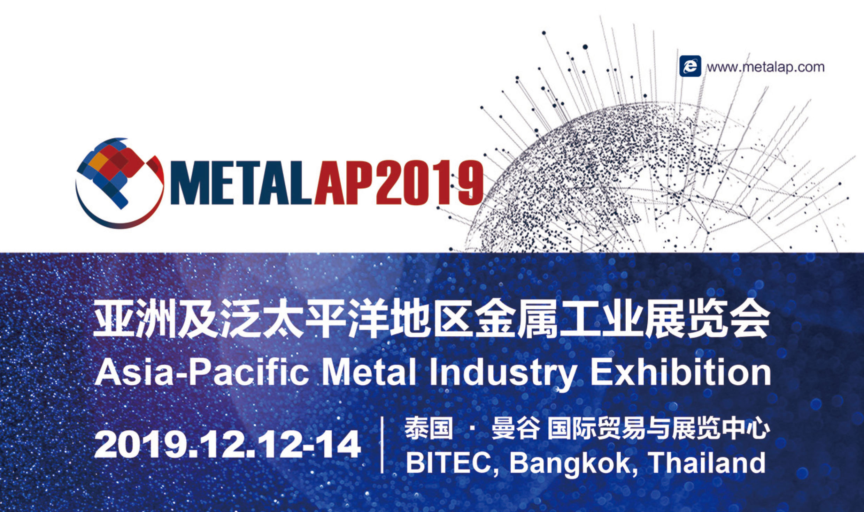 METAL AP 2019 亚太金属展