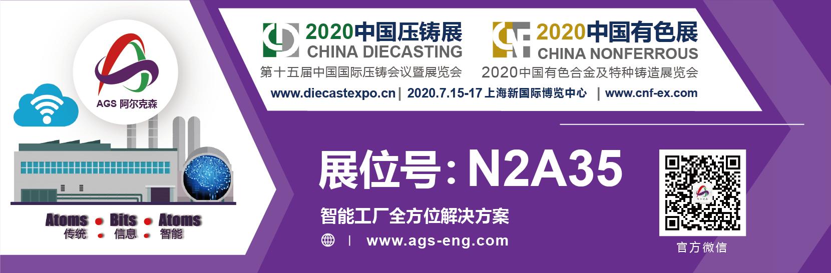 中国压铸展 2020 CHINA DIECASTING