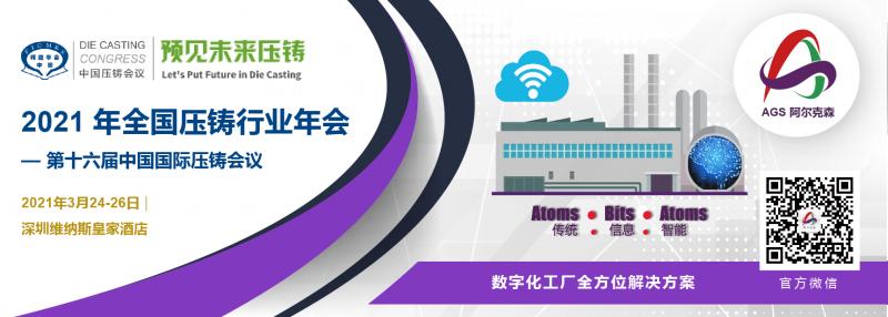 3.24-26中国压铸会议-深圳-网站-AGS-05