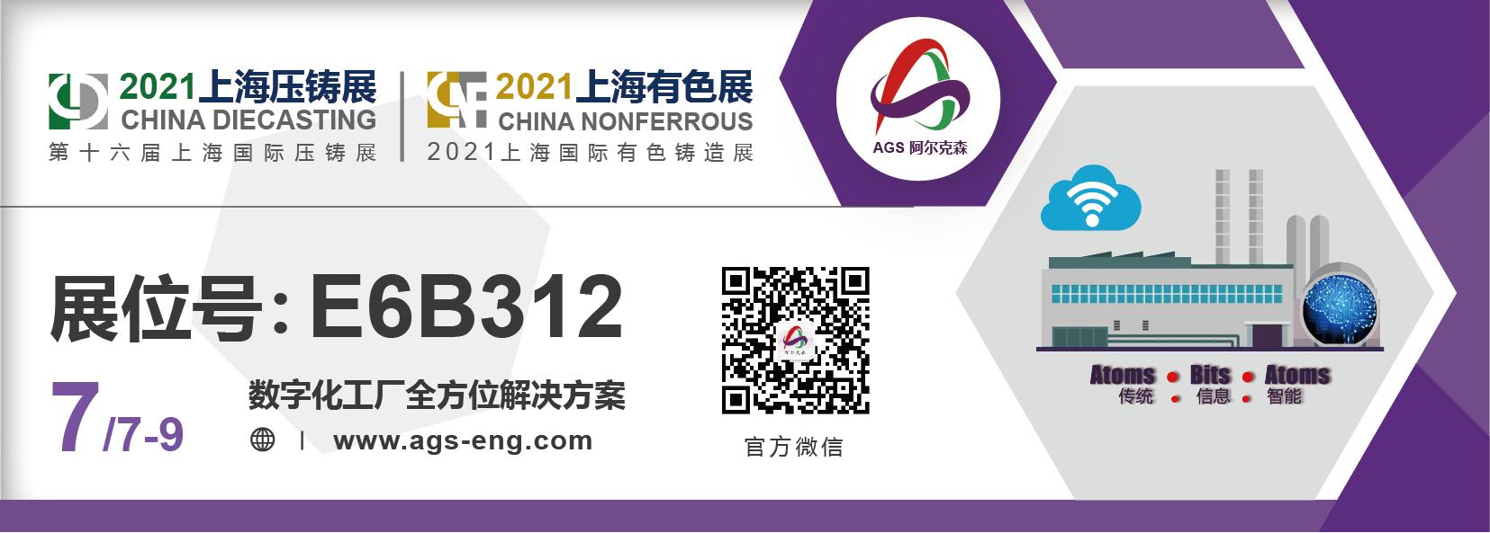 2021上海压铸展&有色展
