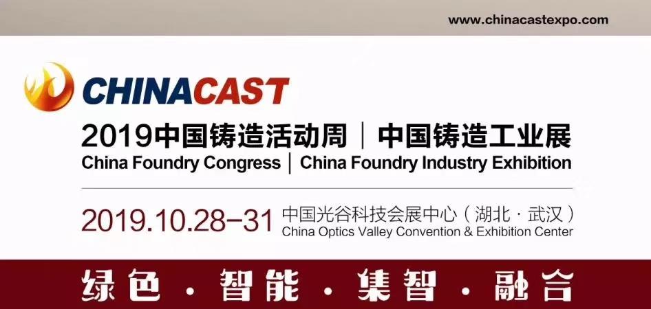 China Foundry Congress 2019