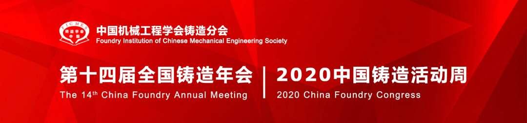 2020 China Foundry Congress