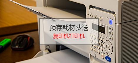 预存耗材费送复印机打印机